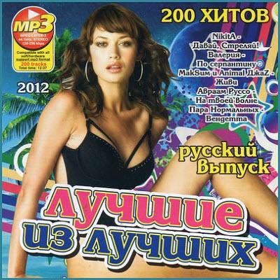 Скачать самая новая музыка 2012 лучшие хитовые песни 2012
